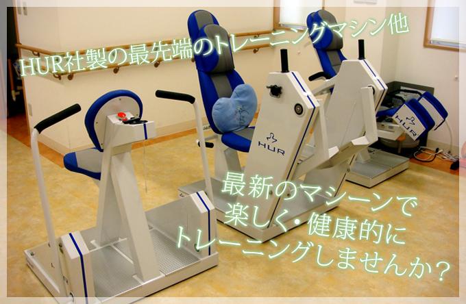 HUR社製トレーニングマシンなど